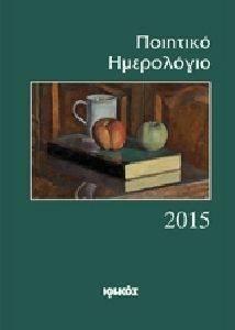 ΠΟΙΗΤΙΚΟ ΗΜΕΡΟΛΟΓΙΟ 2015 βιβλία ημερολογια
