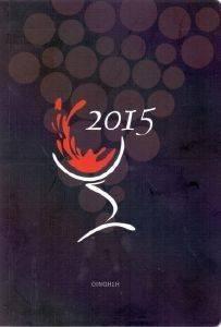 ΗΜΕΡΟΛΟΓΙΟ 2015 ΟΙΝΟΗΣΗ βιβλία ημερολογια