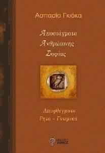 ΑΠΟΣΤΑΓΜΑΤΑ ΑΝΘΡΩΠΙΝΗΣ ΣΟΦΙΑΣ βιβλία διαφορα