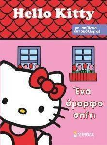 HELLO KITTY ΕΝΑ ΟΜΟΡΦΟ ΣΠΙΤΙ βιβλία βιβλια δραστηριοτητων βιβλια με αυτοκολλητα