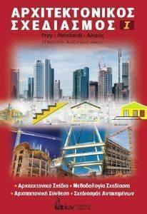 ΑΡΧΙΤΕΚΤΟΝΙΚΟΣ ΣΧΕΔΙΑΣΜΟΣ Ι βιβλία τεχνικεσ εκδοσεισ αρχιτεκτονικη