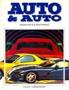 AUTO - AUTO ΤΟΜΟΣ 1 ΜΗΧΑΝΟΛΟΓΙΑ-ΗΛΕΚΤΡΟΝΙΚΑ βιβλία τεχνικεσ εκδοσεισ μηχανολογια