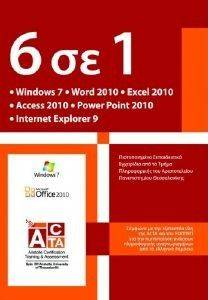 6 ΣΕ 1 WINDOWS 7-OFFICE 2010