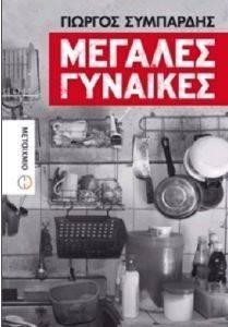 ΜΕΓΑΛΕΣ ΓΥΝΑΙΚΕΣ βιβλία ελληνικη λογοτεχνια συγχρονη λογοτεχνια