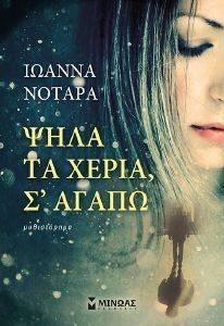 ΨΗΛΑ ΤΑ ΧΕΡΙΑ Σ ΑΓΑΠΩ βιβλία ελληνικη λογοτεχνια συγχρονη λογοτεχνια