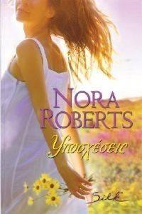 ΥΠΟΣΧΕΣΕΙΣ βιβλία ξενη λογοτεχνια αισθηματικο ερωτικο μυθιστορημα