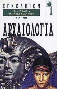 ΕΓΚΟΛΠΙΟΝ ΤΟΥ ΚΑΛΟΥ ΜΠΛΟΦΑΔΟΡΟΥ ΓΙΑ ΤΗΝ ΑΡΧΑΙΟΛΟΓΙΑ βιβλία ιστορικα δοκιμια μελετεσ