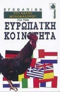 ΕΓΚΟΛΠΙΟΝ ΤΟΥ ΚΑΛΟΥ ΜΠΛΟΦΑΔΟΡΟΥ ΓΙΑ ΤΗΝ ΕΥΡΩΠΑΙΚΗ ΚΟΙΝΟΤΗΤΑ βιβλία πολιτικη ευρωπη