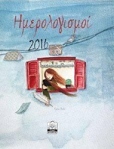 ΗΜΕΡΟΛΟΓΙΟ 2016 ΗΜΕΡΟΛΟΓΙΣΜΟΙ (ΓΑΛΑΖΙΟ) βιβλία ημερολογια