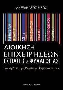 ΔΙΟΙΚΗΣΗ ΕΠΙΧΕΙΡΗΣΕΩΝ ΕΣΤΙΑΣΗΣ ΚΑΙ ΨΥΧΑΓΩΓΙΑΣ βιβλία management   οικονομικα management