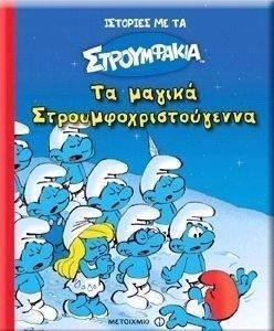 ΤΑ ΜΑΓΙΚΑ ΣΤΡΟΥΜΦΟΧΡΙΣΤΟΥΓΕΝΝΑ βιβλία παραμυθια χριστουγεννιατικα