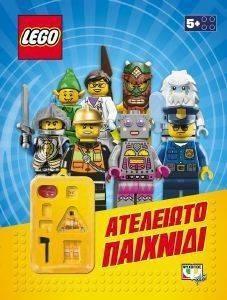 LEGO MIXED ΑΤΕΛΕΙΩΤΟ ΠΑΙΧΝΙΔΙ βιβλία βιβλια δραστηριοτητων βιβλια δραστηριοτητων γενικα