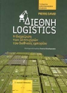 ΔΙΕΘΝΗ LOGISTICS βιβλία management   οικονομικα management