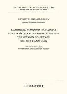 ΙΣΗΓΗΣΕΙΣ ΦΙΛΟΣΟΦΙΑ ΚΑΙ ΙΣΤΟΡΙΑ ΤΩΝ ΔΙΚΑΙΚΩΝ ΚΑΙ ΚΟΙΝΩΝΙΚΩΝ ΘΕΣΜΩΝ ΤΩΝ ΑΡΧΑΙΩΝ Π βιβλία ιστορικα προιστορια αρχαιοτητα