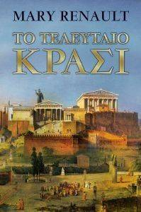 ΤΟ ΤΕΛΕΥΤΑΙΟ ΚΡΑΣΙ βιβλία ξενη λογοτεχνια ιστορικο μυθιστορημα