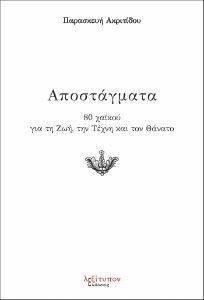 ΑΠΟΣΤΑΓΜΑΤΑ βιβλία ποιηση ελληνικη