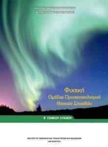 ΦΥΣΙΚΗ Β ΛΥΚΕΙΟΥ ΘΕΤΙΚΩΝ ΣΠΟΥΔΩΝ (22-0223) βιβλία σχολικα βοηθηματα λυκειου σχολικα βιβλια β λυκειου