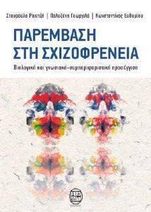 ΠΑΡΕΜΒΑΣΗ ΣΤΗ ΣΧΙΖΟΦΡΕΝΕΙΑ βιβλία ψυχολογια ψυχιατρικη