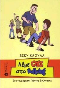 ΛΕΜΕ ΟΧΙ ΣΤΟ BULLYING βιβλία ψυχολογια συμβουλευτικη
