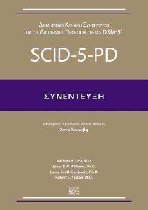 SCID-5-PD ΣΥΝΕΝΤΕΥΞΗ βιβλία ψυχολογια ψυχιατρικη