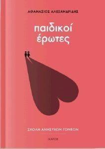 ΠΑΙΔΙΚΟΙ ΕΡΩΤΕΣ βιβλία ψυχολογια παιδοψυχολογια