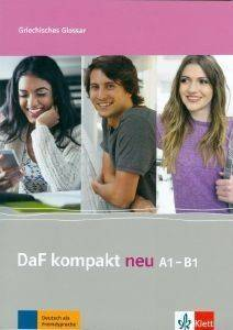 DAF KOMPAKT A1-B1 GRIECHISCHES GLOSSAR βιβλία εκμαθηση ξενων γλωσσων γερμανικα