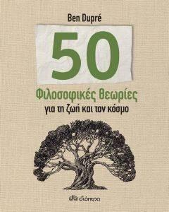 50 ΦΙΛΟΣΟΦΟΙΚΕΣ ΘΕΩΡΙΕΣ ΓΙΑ ΤΗ ΖΩΗ ΚΑΙ ΤΟΝ ΚΟΣΜΟ βιβλία φιλοσοφια