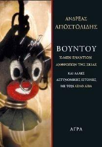 ΒΟΥΝΤΟΥ