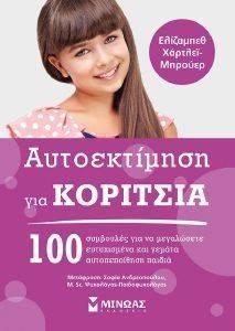 ΑΥΤΟΕΚΤΙΜΗΣΗ ΓΙΑ ΚΟΡΙΤΣΙΑ βιβλία ψυχολογια παιδοψυχολογια