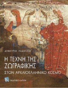Η ΤΕΧΝΗ ΤΗΣ ΖΩΓΡΑΦΙΚΗΣ ΣΤΟΝ ΑΡΧΑΙΟΕΛΛΗΝΙΚΟ ΚΟΣΜΟ βιβλία τεχνεσ αρχαια και βυζαντινη τεχνη