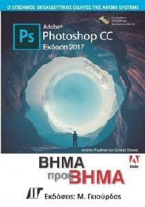 ADOBE PHOTOSHOP CC ΒΗΜΑ ΠΡΟΣ ΒΗΜΑ (2017)