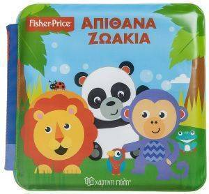 FISHER PRICE ΑΠΙΘΑΝΑ ΖΩΑΚΙΑ