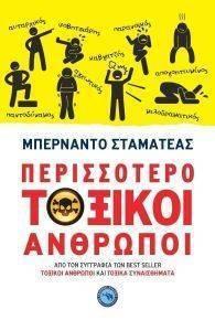 2e21b0eccad ΠΕΡΙΣΣΟΤΕΡΟ ΤΟΞΙΚΟΙ ΑΝΘΡΩΠΟΙ