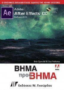 ADOBE AFTER EFFECTS CC ΒΗΜΑ ΠΡΟΣ ΒΗΜΑ 2019