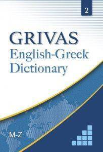 GRIVAS ENGLISH-GREEK DICTIONARY 2 M-Z