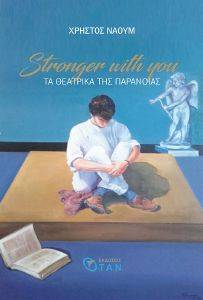 STRONGER WITH YOU ΤΑ ΘΕΑΤΡΙΚΑ ΤΗΣ ΠΑΡΑΝΟΙΑΣ