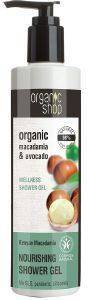 ΑΦΡΟΛΟΥΤΡΟ ΕΥΕΞΙΑΣ ORGANIC SHOP KENYAN MACADAMIA & AVOCADO SHOWER GEL 280ML