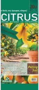 ΦΥΤΟΧΩΜΑ CITRUS ΓΙΑ ΕΣΠΕΡΙΔΟΕΙΔΗ 20LT εργαλεία  amp  κήπος γλαστρεσ ζαρντινιερεσ χωματα