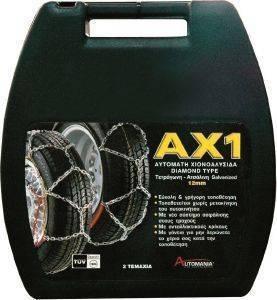 ΑΛΥΣΙΔΕΣ ΧΙΟΝΙΟΥ AUTOMANIA AXI KN120 / 12MM αυτοκίνητο  amp  μηχανή ειδη ασφαλειασ αλυσιδεσ χιονιου
