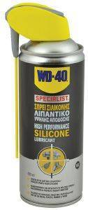 ΣΠΕΙ ΣΙΛΙΚΟΝΗΣ WD-40 SPECIALIST HIGH PERFORMANCE SILICONE SPRAY 400ML