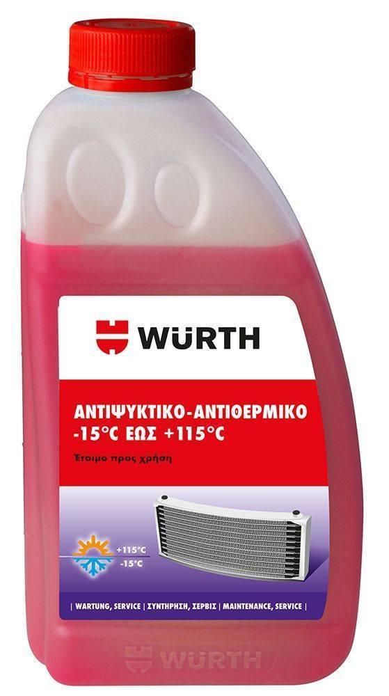 ΑΝΤΙΨΥΚΤΙΚΟ/ΑΝΤΙΘΕΡΜΙΚΟ WURTH 1L  ΚΟΚΚΙΝΟ (0892370151)