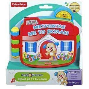 2fba10a8589 ΕΚΠΑΙΔΕΥΤΙΚΟ ΒΙΒΛΙΑΡΑΚΙ FISHER PRICE SMART STAGES ΜΕ ΣΚΥΛΑΚΙ ...