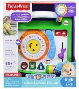 FISHER PRICE ΕΚΠΑΙΔΕΥΤΙΚΟ ΠΙΚΑΠ βρεφικά   παιδικά παιχνιδια 6 12 μηνων πρωτεσ δραστηριοτητεσ